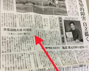2019年3月15日読売新聞朝刊より
