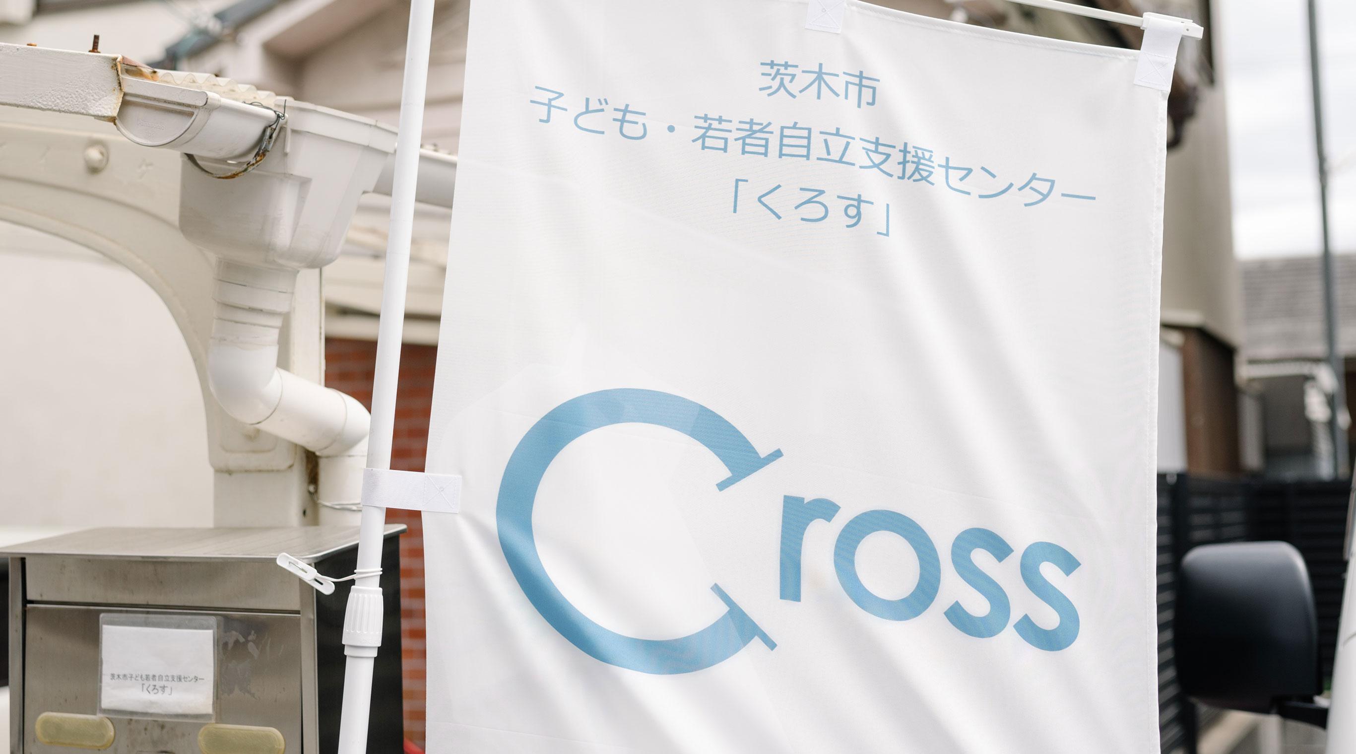 茨木市子ども・若者自立支援センター「くろす」